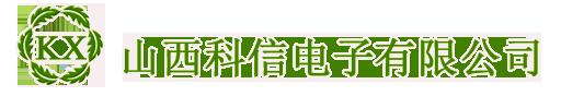 山西诚信电子科技有限公司